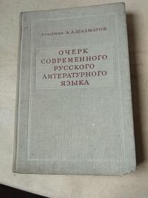俄文书  现代俄罗斯文学语言概论