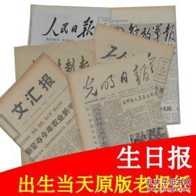 原版江西日报1987年11月21日生日报 老报纸 文史资料