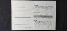 中國年畫桃花坞木版年畫