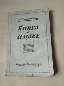 俄文书  俄语研究语文体练习