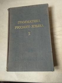 俄文书 俄语语法(卷二.下册)