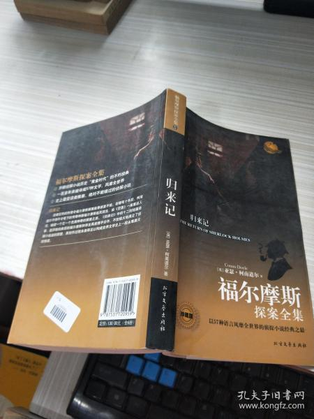 福尔摩斯探案全集(全6册)