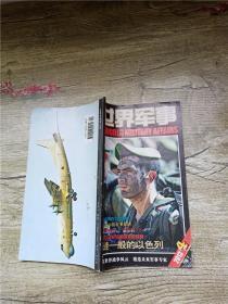 世界军事 2013.4二月下/杂志