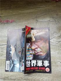 世界军事 2002.12/杂志【书脊受损】