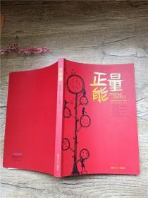 正能量 腾讯月刊2012特刊/杂志
