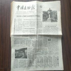 《中国文物报》1988年第28期(总第90期)-第51期(总第113期)【缺少第33期(总第95期)第42期(总第104期)】共22份