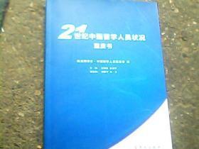 21世纪中国留学人员状况蓝皮书