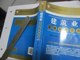 建筑房地产法实务指导丛书21)建筑业法律服务实务