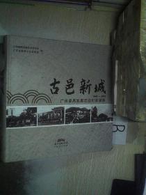古邑新城 1949-2017广州番禺发展足迹纪实摄影.  ..
