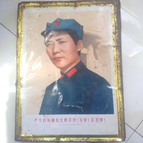 文革毛主席八角帽像铁皮画