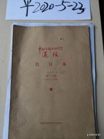 中国自然辩证法研究会通信 合订本 1980年(第1--24期)