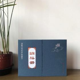 筋斗云 刘继卣绘制连环画 天津人民美术出版社 一版一印