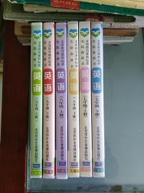 义务教育阶段七,八,九年级英语磁带(一套全)