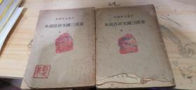 秦汉三国文评注读本 上下册
