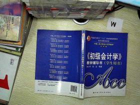 《初级会计学》教学辅导书(学生用书)