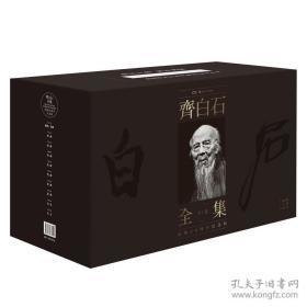 齐白石全集 普及版(16开精装 全十册 原箱装)