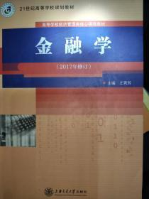 金融学(2017年修订)