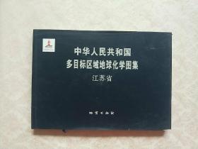 中华人民共和国多目标区域地球化学图集. 江苏省