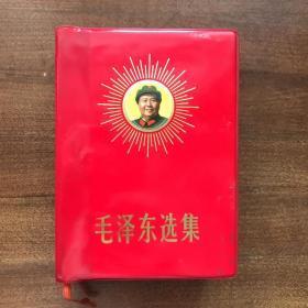 毛泽东选集一卷本(封面主席头像放光芒)品好书