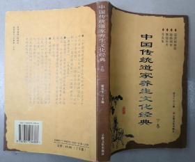 中国传统道家养生文化经典 下册(收 道源精微歌、养真集、敲蹻洞章、瀊熻易考 四部丹道名著)