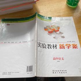 实验教材新学案. 高中语文. 3 : 必修