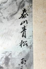 张登堂  76年山水精品