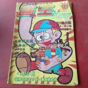 画王大书1993年11月  试刊号(6)