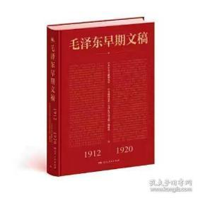 毛泽东早期文稿:一九一二年六月——一九二〇年十一月品好