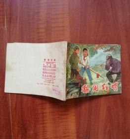 梨园红哨--陕西版文革精品连环画,76年1版1印