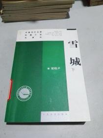 雪城 (下) 中国当代名家长篇小说代表作