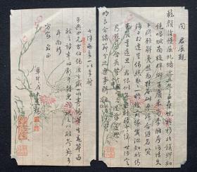楚成信札一通两页