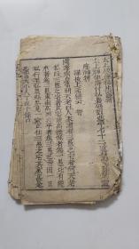 清代木刻版/太上感應秘法靈符   新刊龍蜀經鎮書