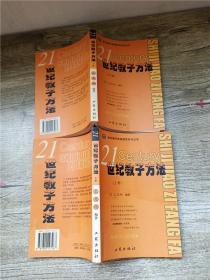 21世纪教子方法【上,下两本合售】【上册扉页有笔迹】