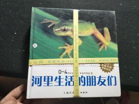 0-4岁宝宝的第一本自然图鉴(1)六册全