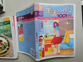 快乐生活1001:生活小窍门1001问