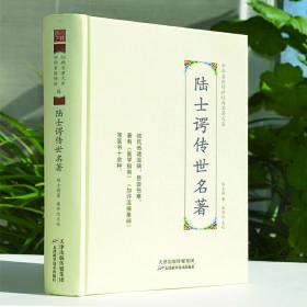 中华名医传世经典名著-陆士谔传世名著 陆士谔 天津科学技术出版社 正版书籍