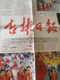 吉林日报2008年8月9日(北京奥运会开幕专题)