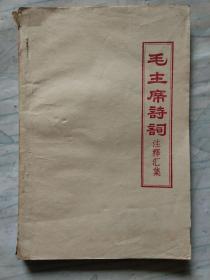 毛主席诗词注释汇集(★-书架4)