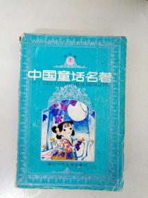 DX107647 中国童话名著   下  连环画
