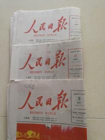 人民日报2009年10月1——3日(建国60周年+大阅兵,1日60版,2日16版,3日4版)