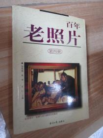 百年老照片(第四册)
