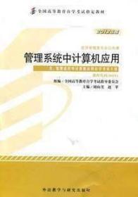 自考教材 0051 00051管理系统中计算机应用 附大纲
