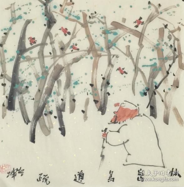 【超值特价】【保真】【吉坤】国画研究会专业画家、寓意好、手绘小品人物画(33*33CM)19。