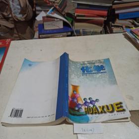 全日制普通高级中学教科书(试验本)化学  第2册