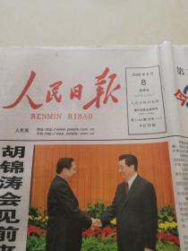 人民日报2008年8月8日(奥运会专刊12版全,原版20版,现有16版)