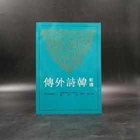 台湾三民版  孙立尧注译《新譯韓詩外傳》(锁线胶订)