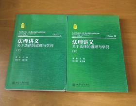 法理讲义-关于法律的道理与学问(上下 全二册)