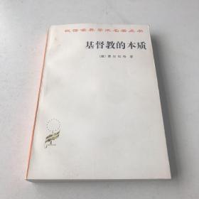 汉译世界学术名著丛书:基督教的本质