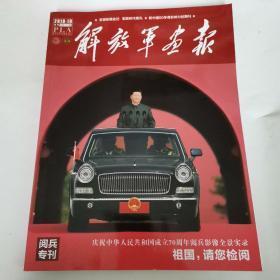 2019年10月解放军画报(阅兵专刊)