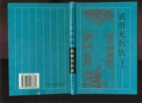 戚继光兵法 (32开精装本)